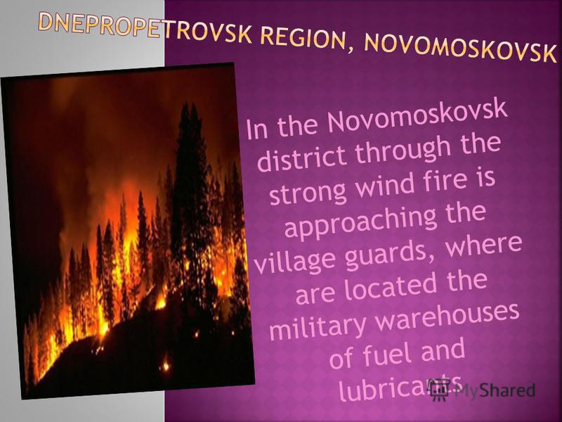 In the Novomoskovsk district through the strong wind fire is approaching the village guards, where are located the military warehouses of fuel and lubricants