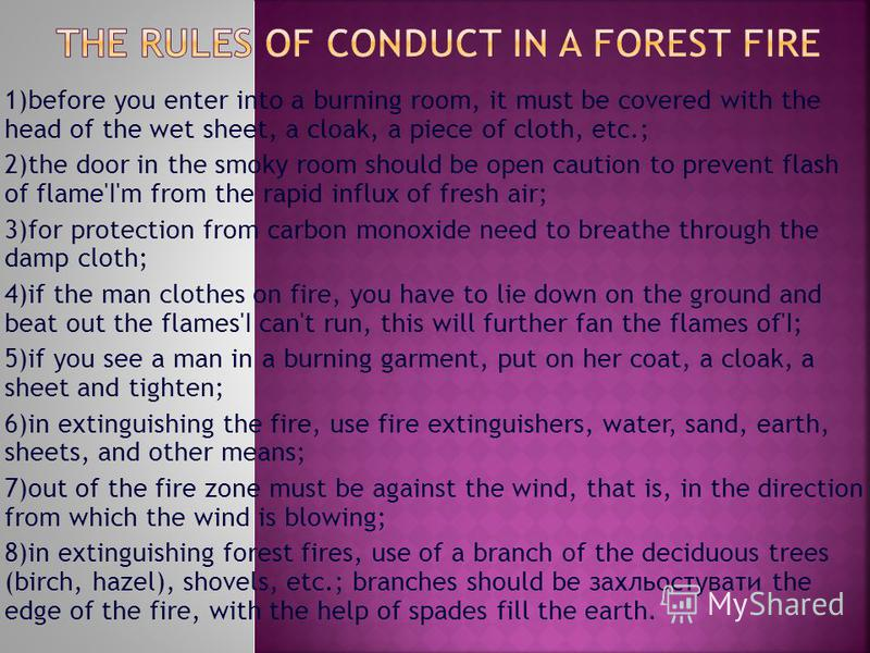 1)before you enter into a burning room, it must be covered with the head of the wet sheet, a cloak, a piece of cloth, etc.; 2)the door in the smoky room should be open caution to prevent flash of flame'I'm from the rapid influx of fresh air; 3)for pr
