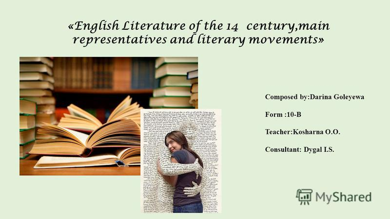 «English Literature of the 14 century,main representatives and literary movements» Composed by:Darina Goleyewa Form :10-B Teacher:Kosharna O.O. Consultant: Dygal I.S.