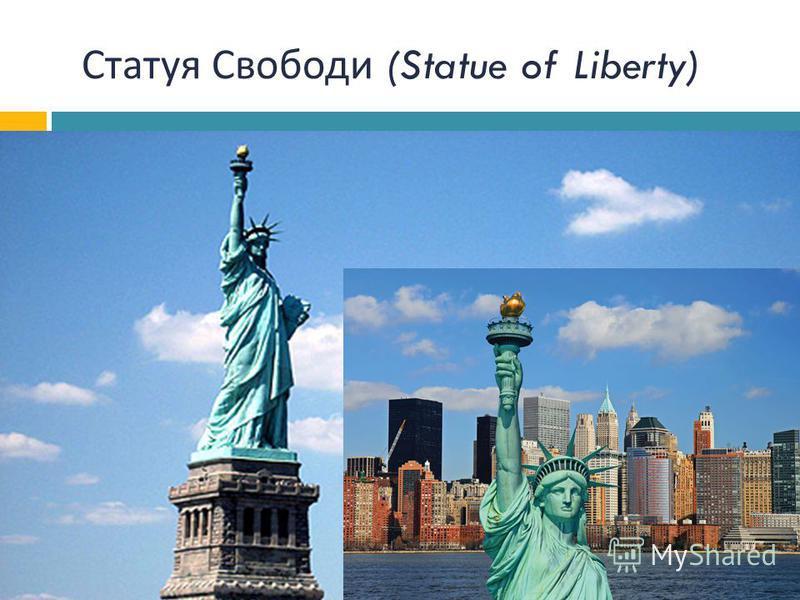 Статуя Свободи (Statue of Liberty)