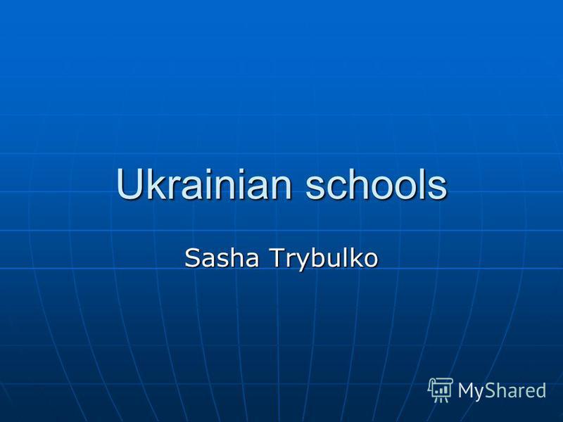 Ukrainian schools Sasha Trybulko