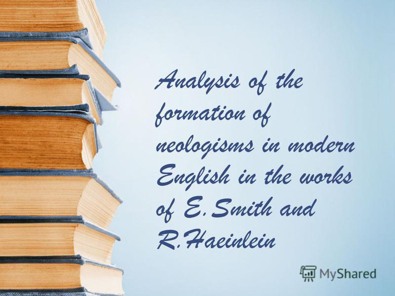 Analysis of the formation of neologisms in modern English in the works of E.Smith and R.Haeinlein