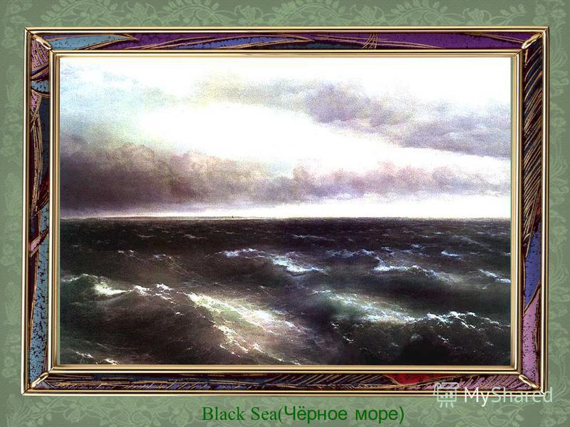 Black Sea( Чёрное море)
