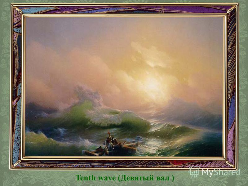 Tenth wave (Девятый вал )