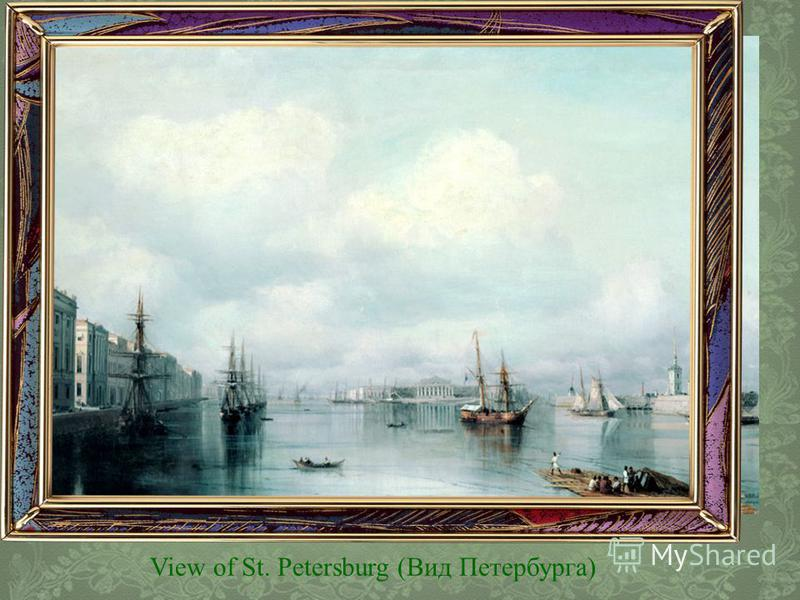 View of St. Petersburg (Вид Петербурга)