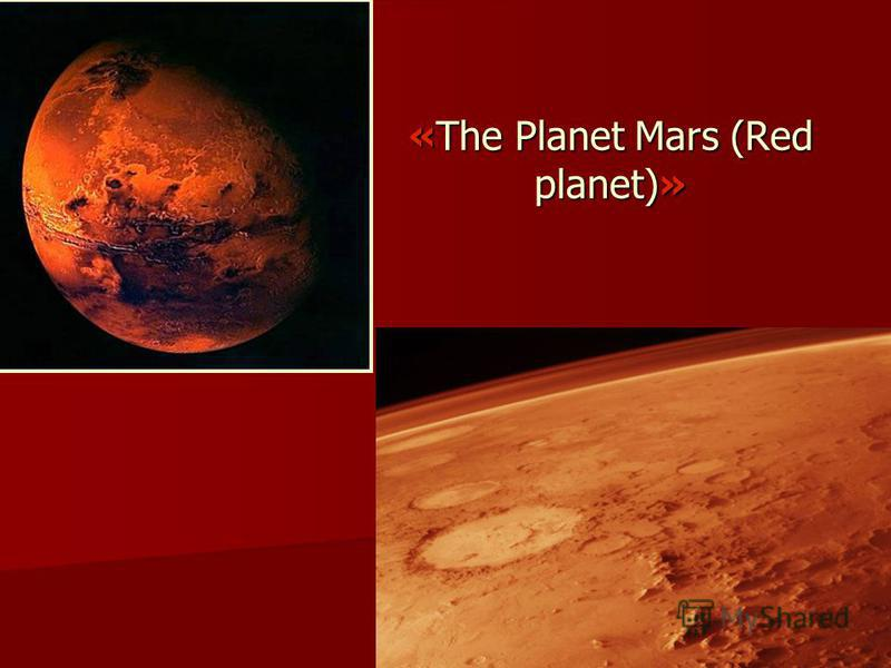 «The Planet Mars (Red planet)»