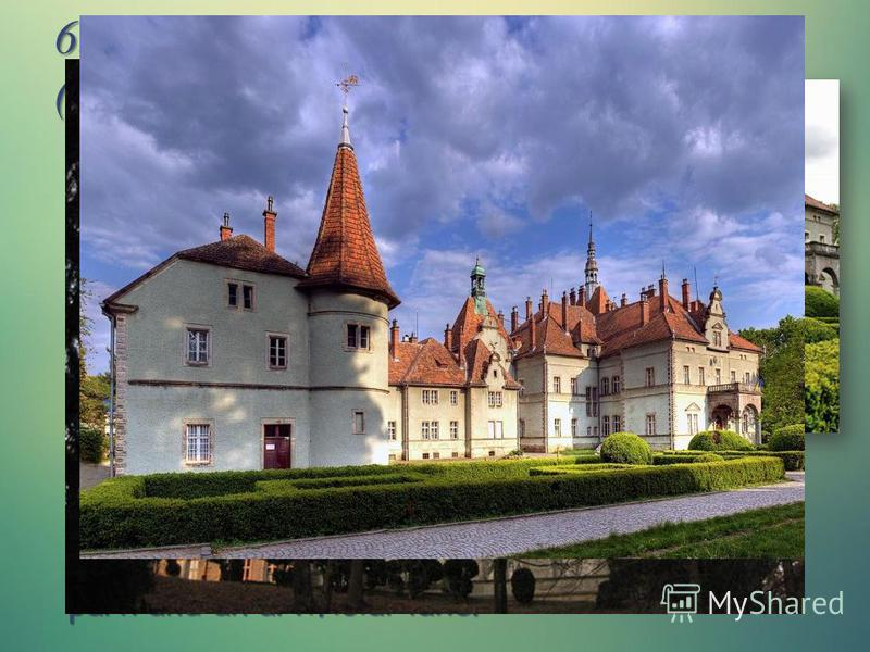 6. The castle of Count Schonborn (Carpathians) A former hunting castle of Count Schonborn, now a unit of Carpathian resort located in the mountains and has about himself ordered the park and an artificial lake.