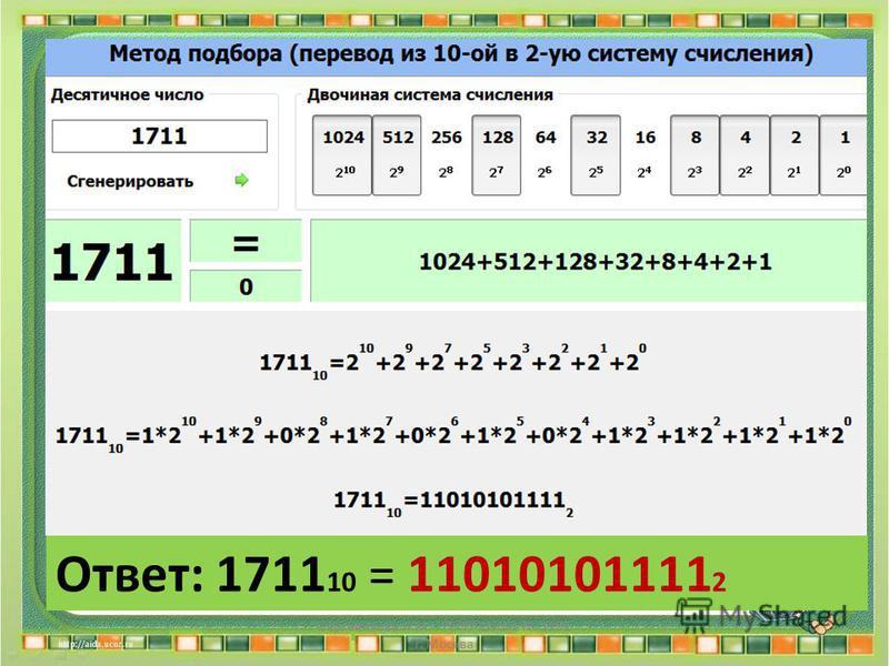Ответ: 1711 10 = 11010101111 2 Сергеенкова И.М. - ГБОУ Школа 1191 г. Москва