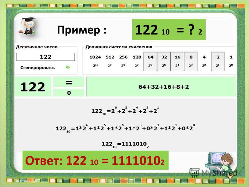 122 10 = ? 2 Пример : Ответ: 122 10 = 1111010 2 Сергеенкова И.М. - ГБОУ Школа 1191 г. Москва