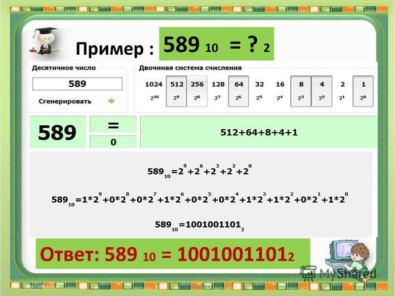 Пример : 589 10 = ? 2 Ответ: 589 10 = 1001001101 2 Сергеенкова И.М. - ГБОУ Школа 1191 г. Москва