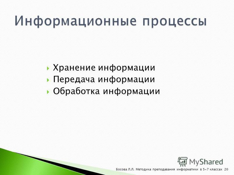 Хранение информации Передача информации Обработка информации 20Босова Л.Л. Методика преподавания информатики в 5-7 классах