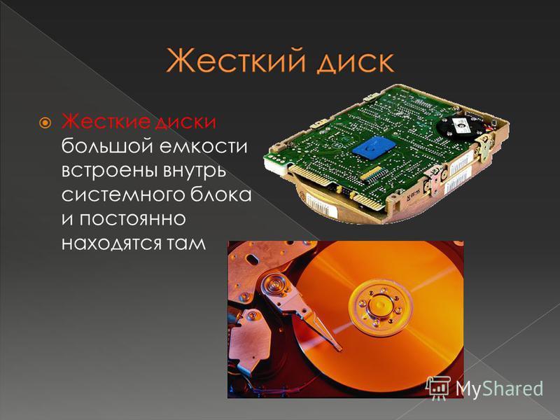 Жесткие диски большой емкости встроены внутрь системного блока и постоянно находятся там