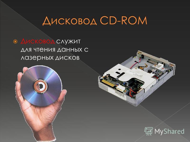 Дисковод служит для чтения данных с лазерных дисков