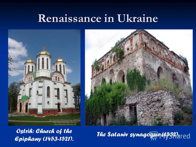 Renaissance in Ukraine Ostrih: Church of the Epiphany (1453-1521). The Sataniv synagogue (1532).