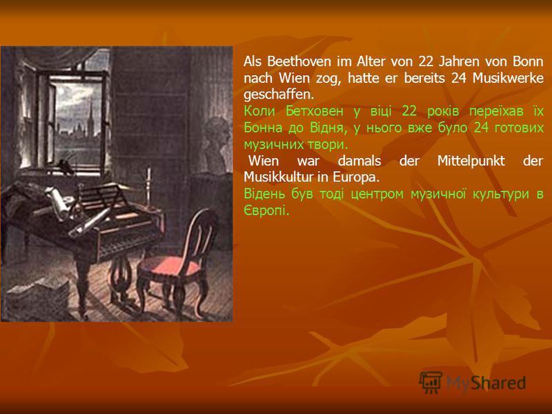 Mit zwölf Jahren wurde er Hoforganist und bekam Geld für seine Arbeit. З 12 років він став органістом при дворі і отримував гроші за свою роботу. Der junge Hofmusiker sah immer traurig aus. Seine Mutter war oft krank. Юний музикант виглядав завжди су
