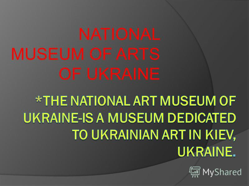 NATIONAL MUSEUM OF ARTS OF UKRAINE