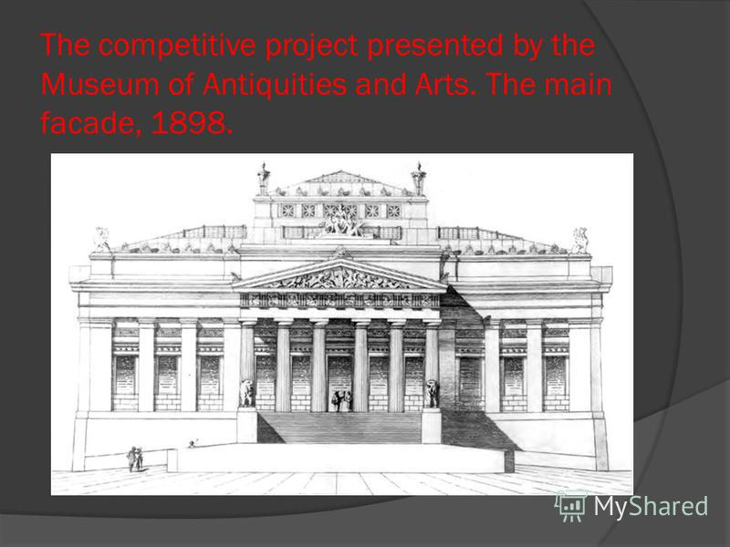 The competitive project presented by the Museum of Antiquities and Arts. The main facade, 1898.