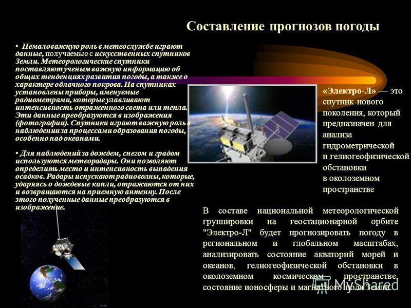 «Электро-Л» это спутник нового поколения, который предназначен для анализа гидрометрической и гелиогеофизической обстановки в околоземном пространстве Немаловажную роль в метеослужбе играют данные, получаемы е с искусственных спутников Земли. Метеоро