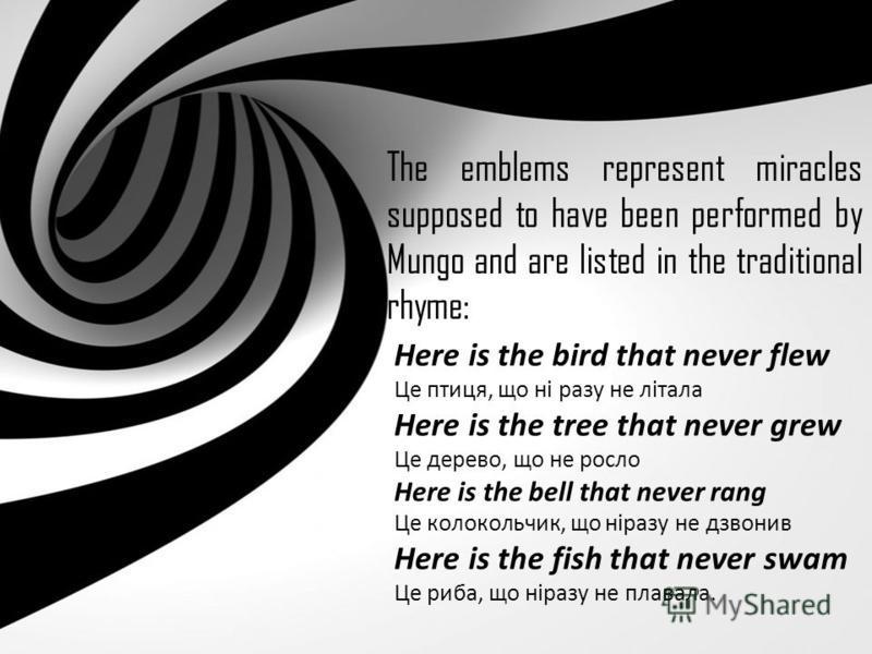 Here is the bird that never flew Це птиця, що ні разу не літала Here is the tree that never grew Це дерево, що не росло Here is the bell that never rang Це колокольчик, що ніразу не дзвонив Here is the fish that never swam Це риба, що ніразу не плава
