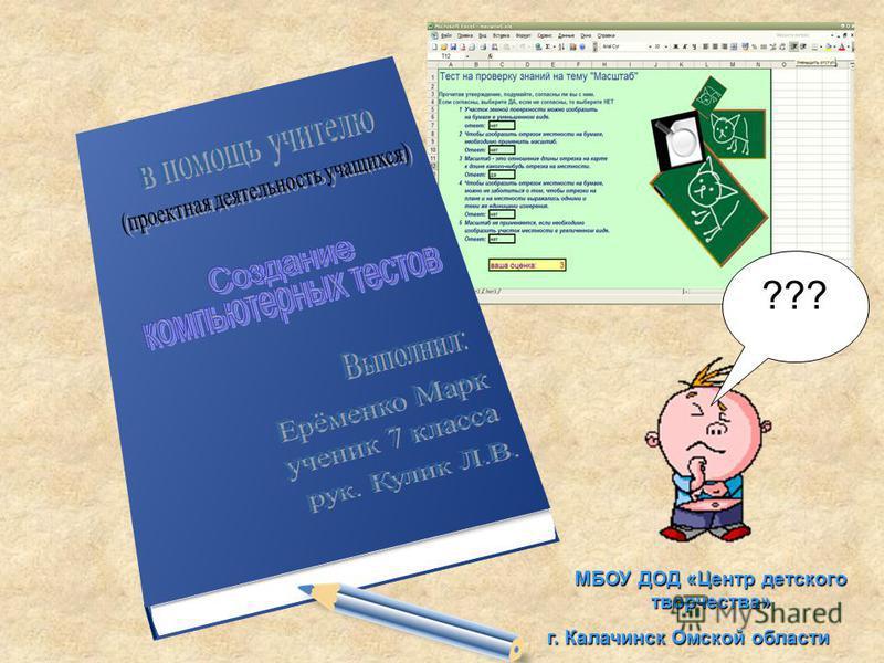 ??? МБОУ ДОД «Центр детского творчества» г. Калачинск Омской области