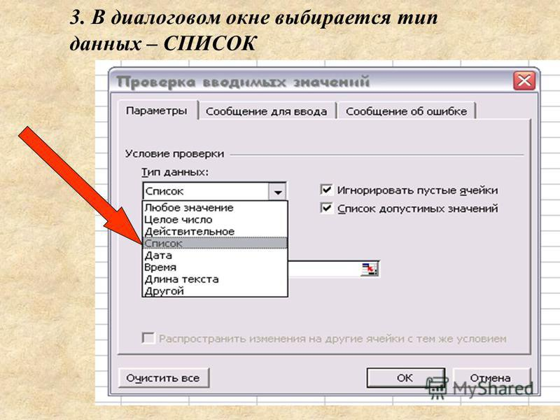 3. В диалоговом окне выбирается тип данных – СПИСОК