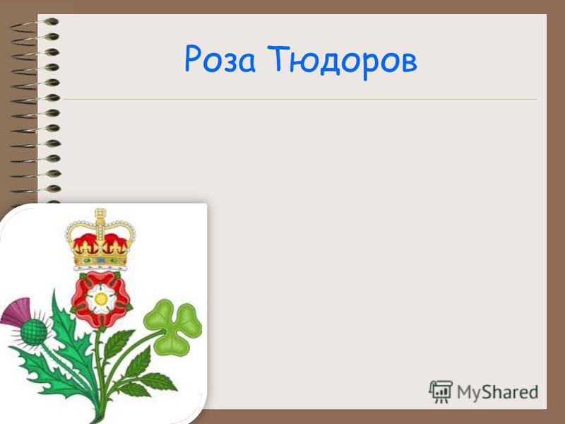 Роза Тюдоров
