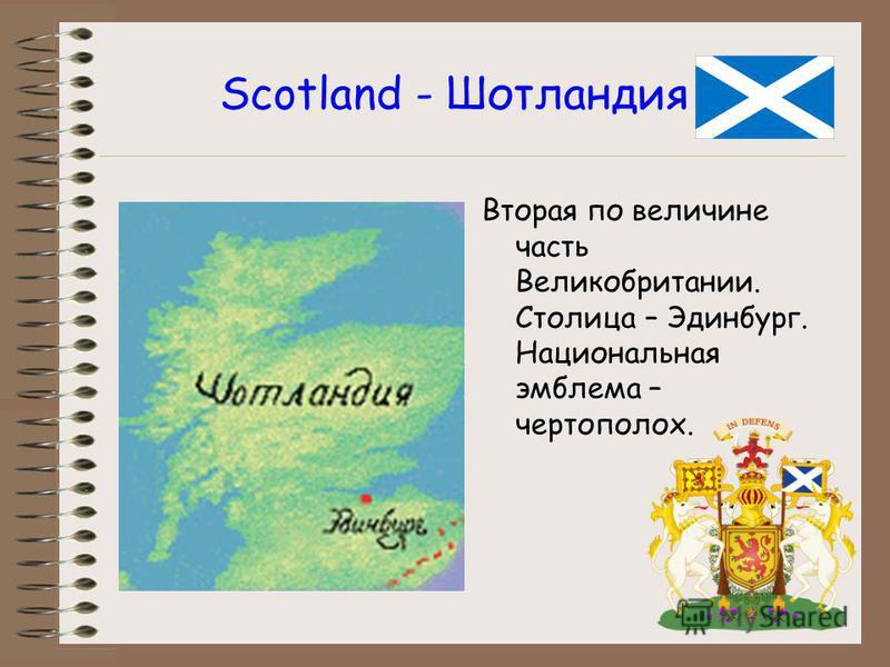 Scotland - Шотландия Вторая по величине часть Великобритании. Столица – Эдинбург. Национальная эмблема – чертополох.