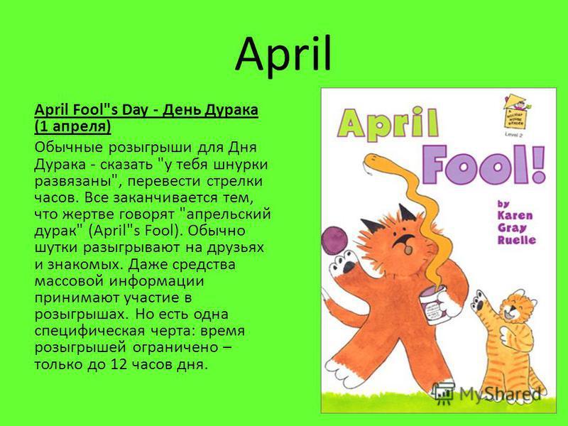April April Fool