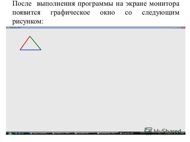 После выполнения программы на экране монитора появится графическое окно со следующим рисунком: