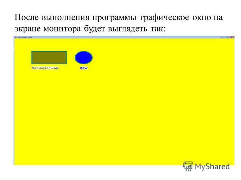 После выполнения программы графическое окно на экране монитора будет выглядеть так: