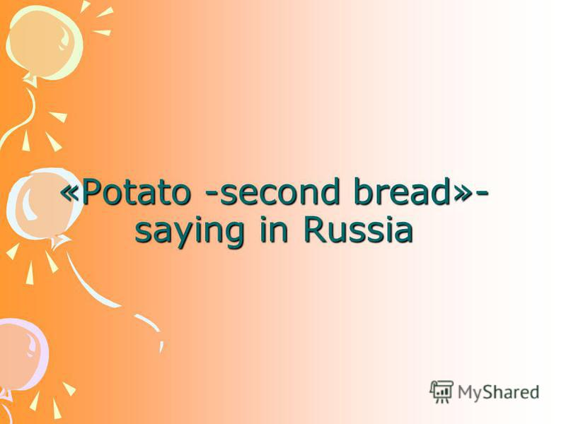 «Potato -second bread»- saying in Russia