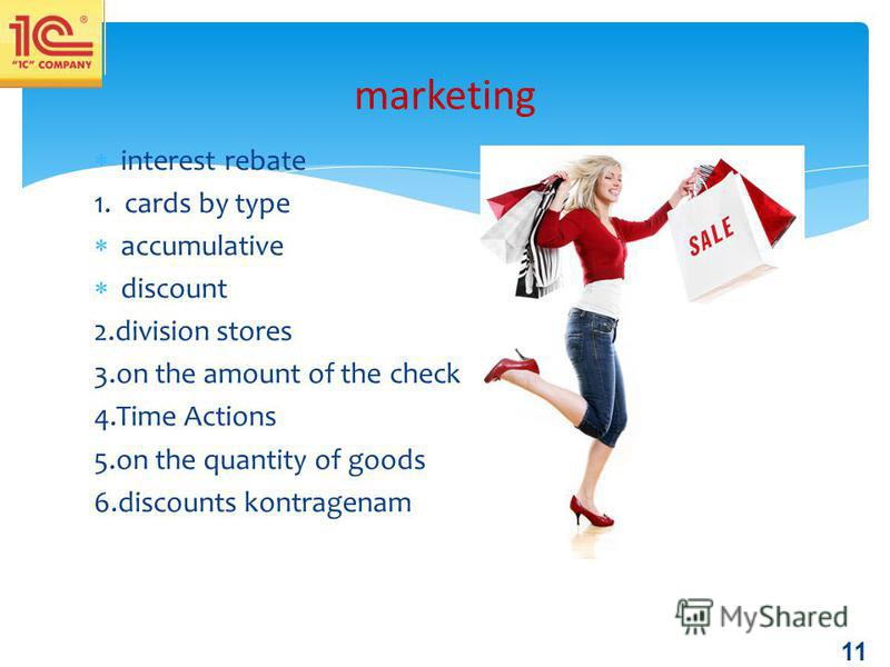 11 marketing interest rebate 1. cards by type accumulative discount 2.division stores 3.on the amount of the check 4.Time Actions 5.on the quantity of goods 6.discounts kontragenam