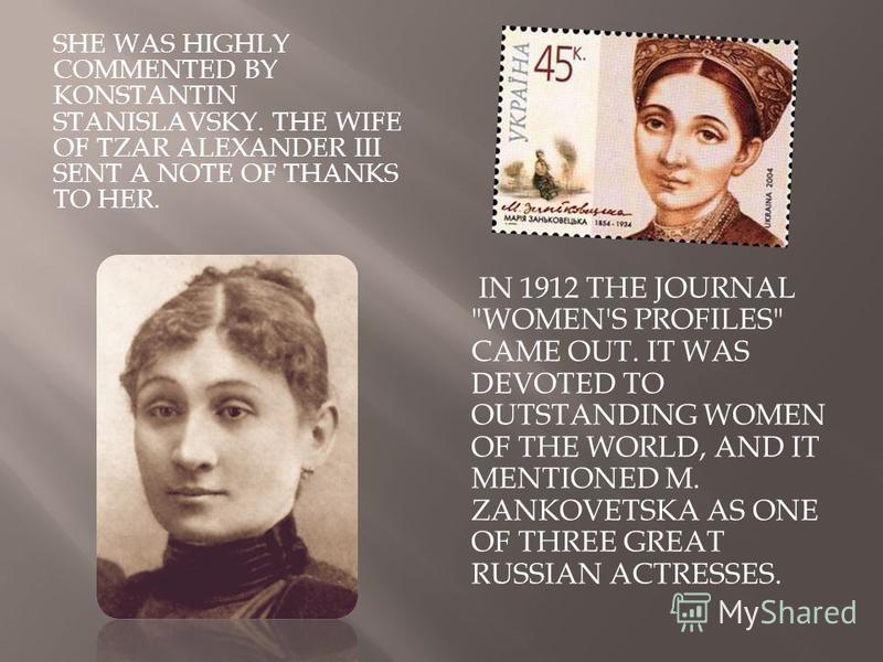 SHE WAS HIGHLY COMMENTED BY KONSTANTIN STANISLAVSKY. THE WIFE OF TZAR ALEXANDER III SENT A NOTE OF THANKS TO HER. IN 1912 THE JOURNAL