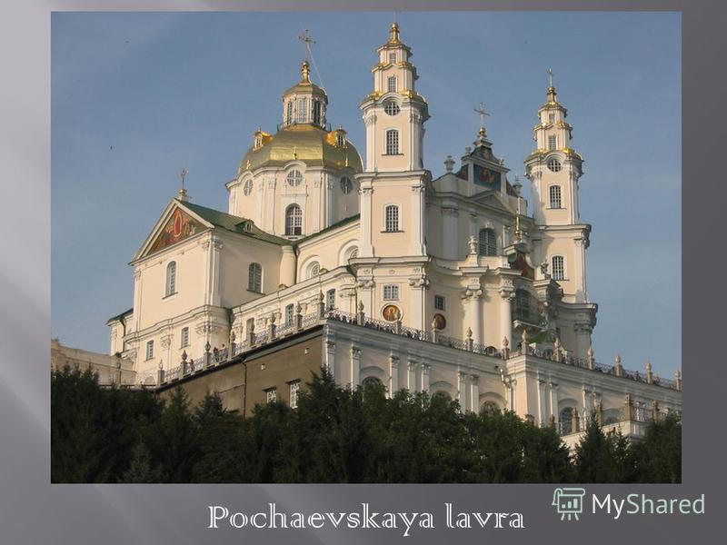 Pochaevskaya lavra