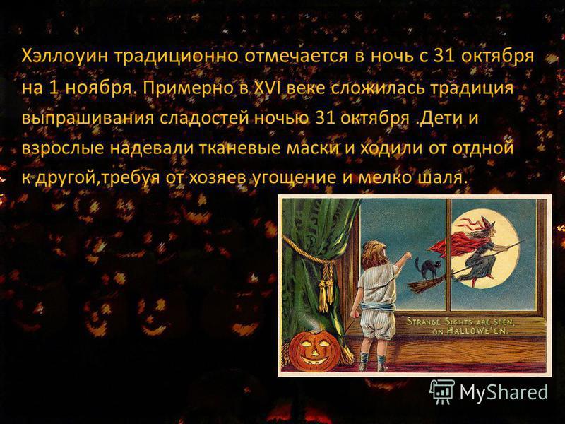 х Лет 20 назад в России никто и не слышал о Хэллоуине, зато в наши дни вряд ли найдется, хоть один человек, который не знает об этом празднике. Многие знают, что День Всех Святых - это что-то вроде конца и одновременного начала годового цикла. Праздн