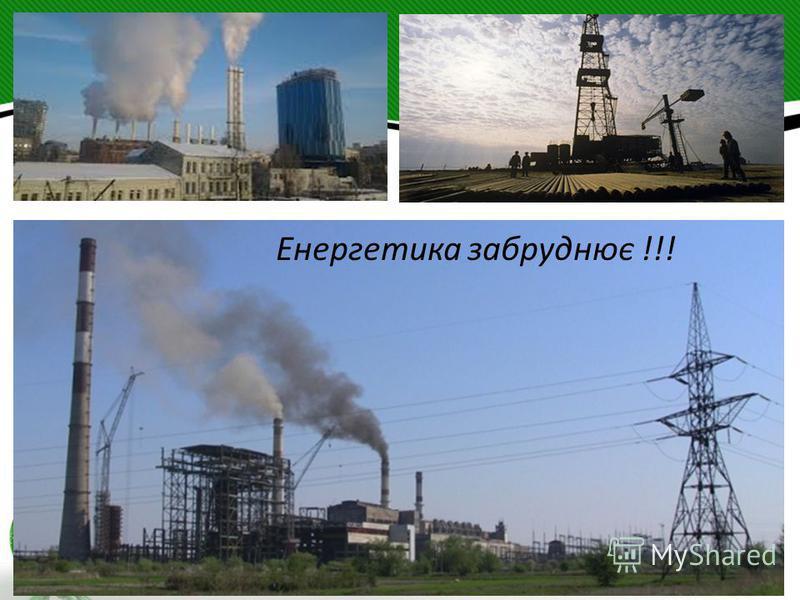 Міністр енергетики Енергетика основа розвитку господарства.