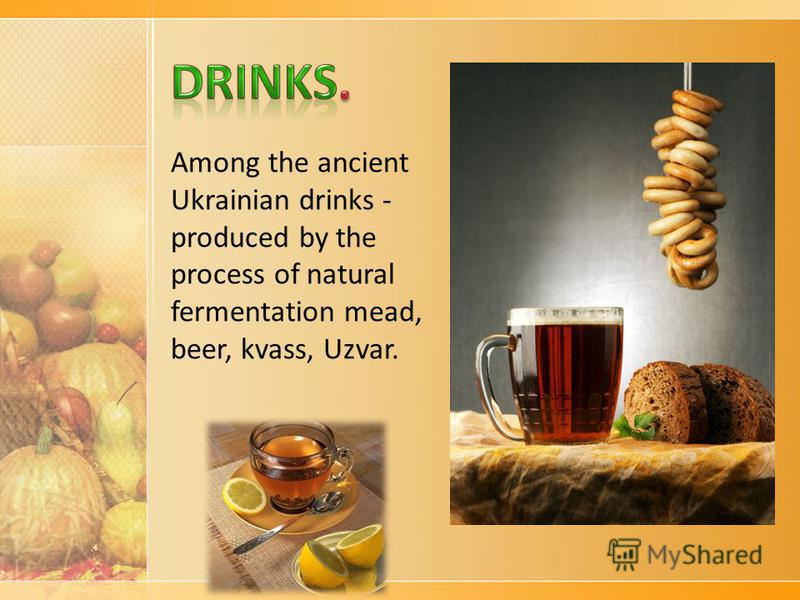 Particularly prevalent in the Ukrainian national cuisine got dairy dishes: fresh, tart, baked milk, cheese.