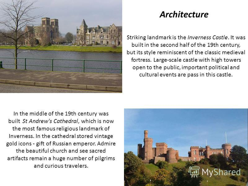Striking landmark is the Inverness Castle. It was built in the second half of the 19th century, but its style reminiscent of the classic medieval fortress. Large-scale castle with high towers open to the public, important political and cultural event
