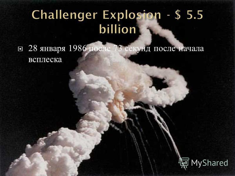28 января 1986 после 73 секунд после начала всплеска