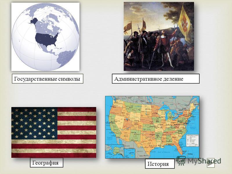 География История Административное деление Государственные символы
