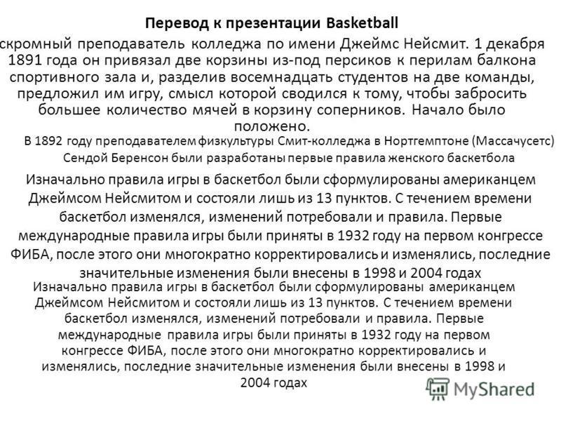 В 1892 году преподавателем физкультуры Смит-колледжа в Нортгемптоне (Массачусетс) Сендой Беренсон были разработаны первые правила женского баскетбола Перевод к презентации Basketball скромный преподаватель колледжа по имени Джеймс Нейсмит. 1 декабря