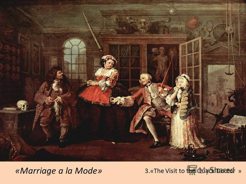 «Marriage a la Mode» 3.«The Visit to the Quack Doctor »