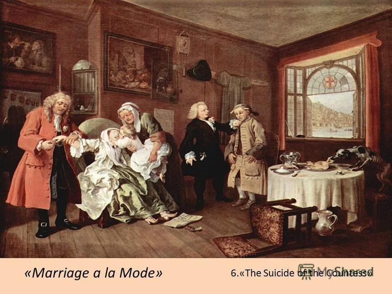 «Marriage a la Mode» 6.«The Suicide of the Countess»
