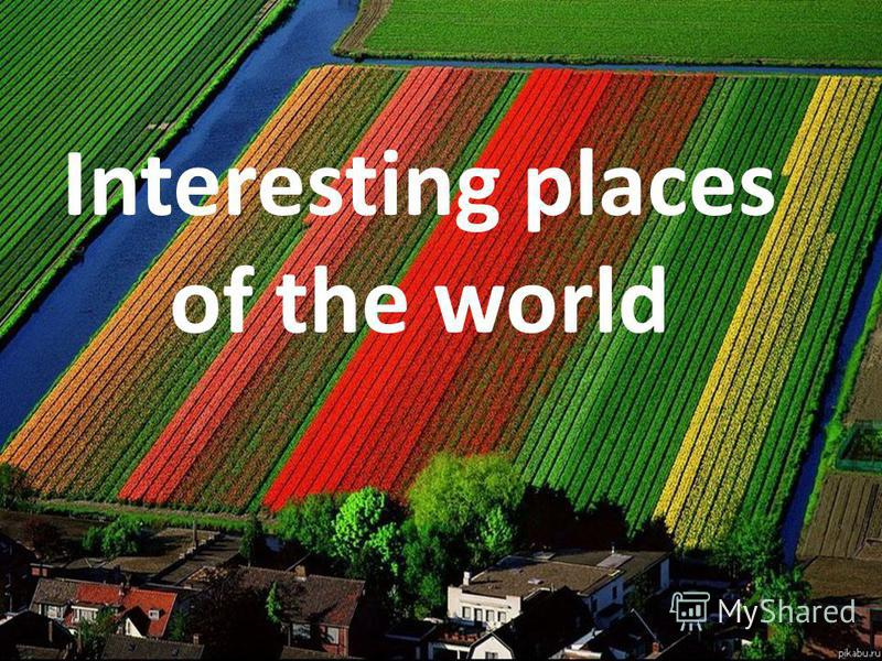 Interesting places of the world