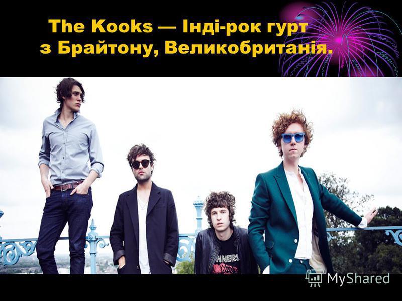 The Kooks Інді-рок гурт з Брайтону, Великобританія.