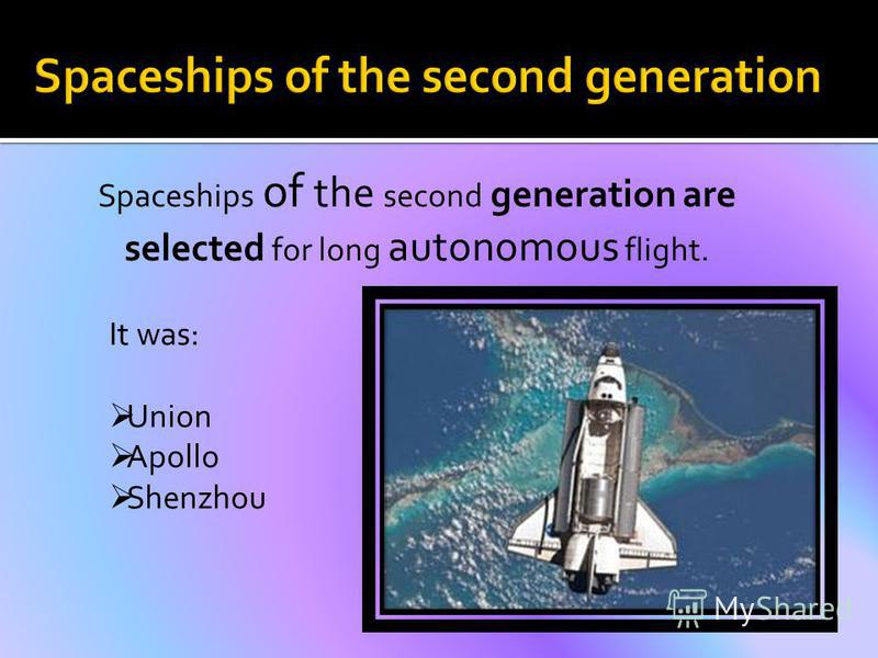 Spaceships of the second generation are selected for long autonomous flight. It was: Union Apollo Shenzhou