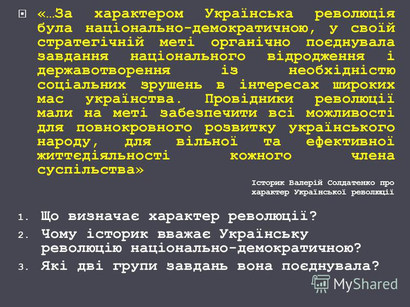 «…За характером Українська революція була національно-демократичною, у своїй стратегічній меті органічно поєднувала завдання національного відродження і державотворення із необхідністю соціальних зрушень в інтересах широких мас українства. Провідники
