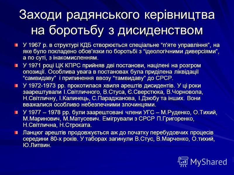 Заходи радянського керівництва на боротьбу з дисиденством У 1967 р. в структурі КДБ створюється спеціальне п'яте управління, на яке було покладено обов'язки по боротьбі з ідеологічними диверсіями, а по суті, з інакомисленням. У 1971 році ЦК КПРС прий