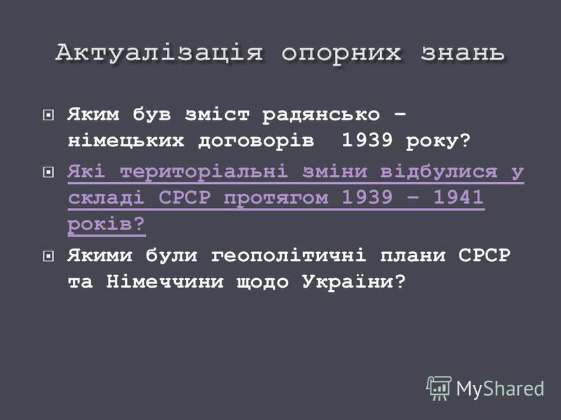 Яким був зміст радянсько – німецьких договорів 1939 року? Які територіальні зміни відбулися у складі СРСР протягом 1939 – 1941 років? Які територіальні зміни відбулися у складі СРСР протягом 1939 – 1941 років? Якими були геополітичні плани СРСР та Ні
