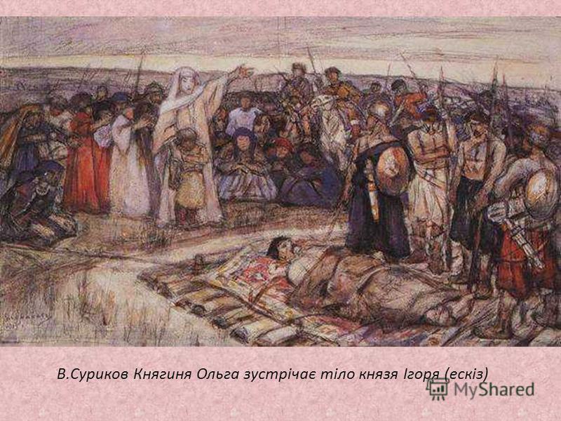 В.Суриков Княгиня Ольга зустрічає тіло князя Ігоря (ескіз)